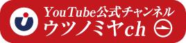 YoutTube公式チャンネル ウツノミヤch