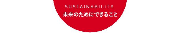 Sustainability 未来のためにできること