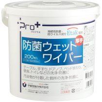 プロプラス防菌ウェットワイパー