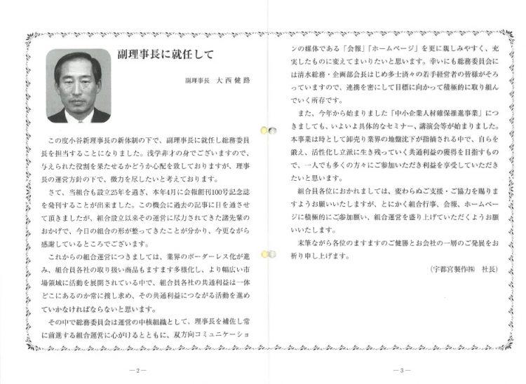 西部工業用ゴム製品卸商業組合 会報 No.102