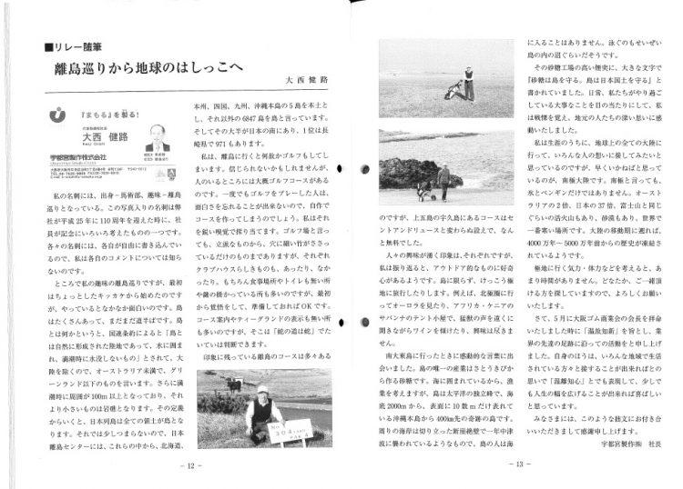 西部工業用ゴム製品卸商業組合 会報 No.153