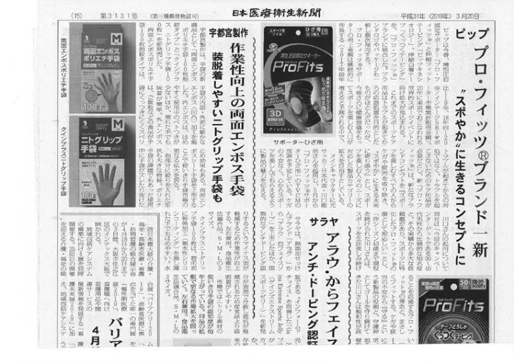 日本医療衛生新聞