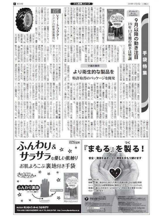 ゴム産業ニュース