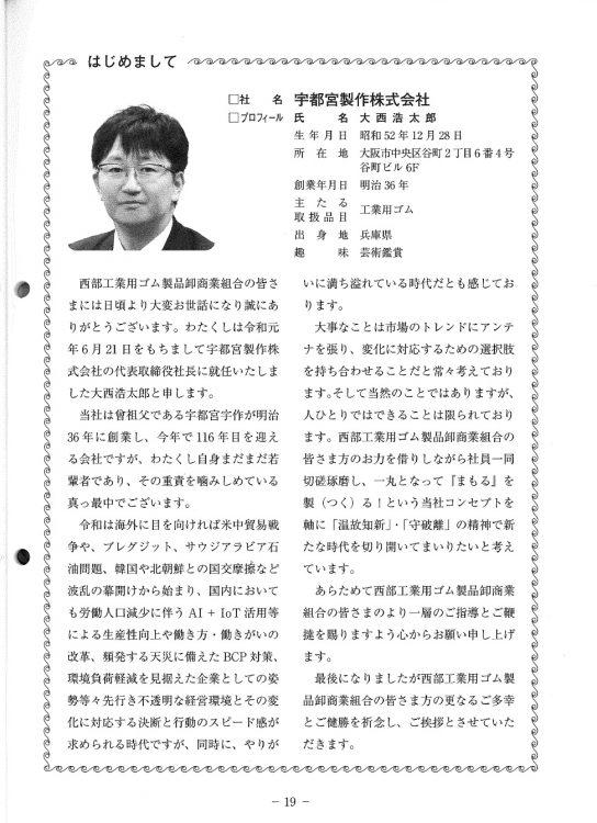 西部工業用ゴム製品卸商業組合 会報 No.162
